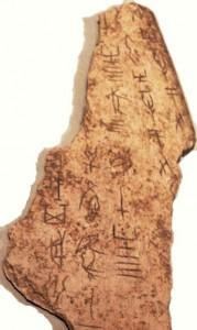 Кость для гадания с вопросом предкам и предсказанием. Эпоха Шан, второе тысячелетие до н.э.